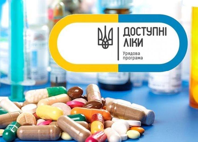 Картинки по запросу урядова програма доступні ліки