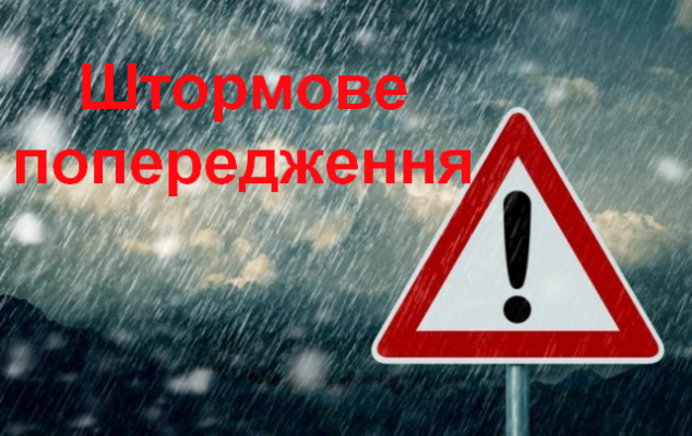 Чергове штормове попередження