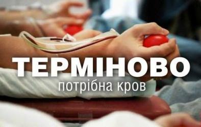 Прикарпатцю терміново потрібні донори крові