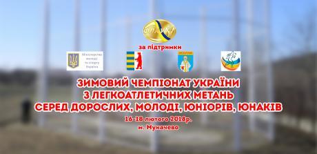 Картинки по запросу зимовий чемпіонат україни з легкоатлетичних метань