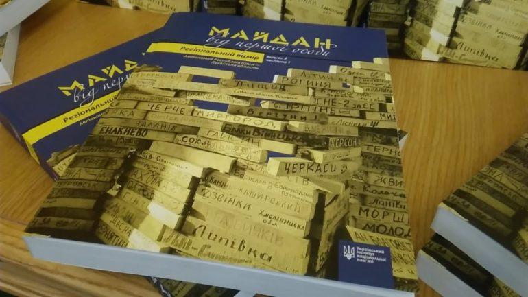 У Франківську презентували збірник творів про Майдан