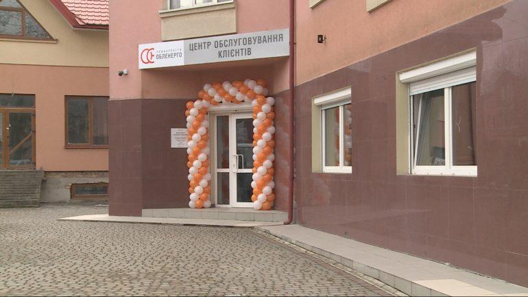 На Коломийщині розпочав роботу Єдиний Центр обслуговування клієнтів Обленерго