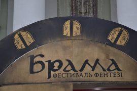 """На Прикарпатті стартував фестиваль фентезі """"Брама"""" 427205c21dd55"""