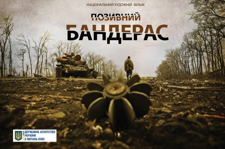 Вийшов трейлер українського детективного фільму про війну наДонбасі «Позивний Бандерас». Відео