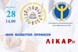 Моя майбутня професія  старшокласників ознайомлять з дитячою лікарнею у  Коломиї 88062a14249d1