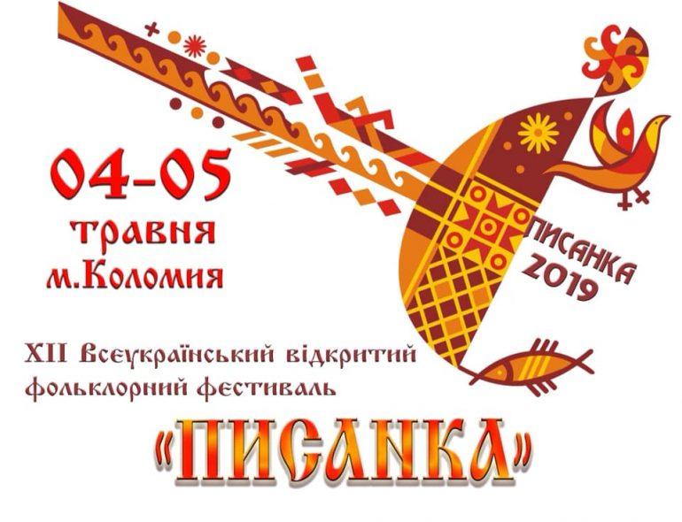"""Результат пошуку зображень за запитом """"4-5 травня у Коломиї відбудеться фестиваль «Писанка»"""""""