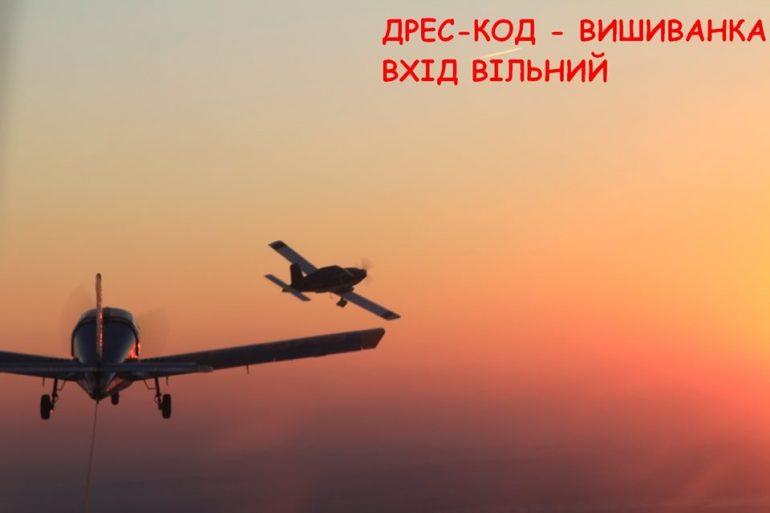 «Ніч на Івана Купала»: на коломийському аеродромі пройде авіаційний етнічний фестиваль