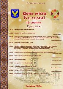 Програма святкування Дня міста Коломиї