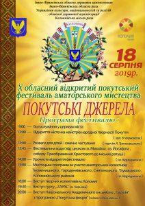 У Коломиї відбудеться X Обласний відкритий покутський фестиваль аматорського мистецтва «Покутські джерела»