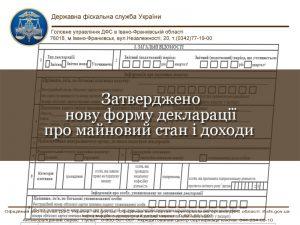 Нова форма декларації про майновий стан і доходи