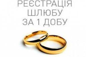 У Коломиї запрацювала послуга «Шлюб за добу»